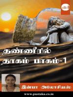 Thanneeril Thagam Part - 1