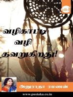 Vazhikatti Vazhi Thavarugirathu!