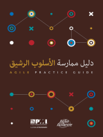 Agile Practice Guide (Arabic)