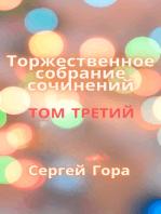 Торжественное собрание сочинений. Том Третий