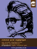 Ennai Naan Santhithen