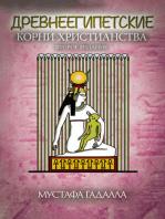 Древнеегипетские корни христианства