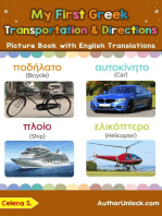 My First Greek Transportation & Directions Picture Book with English Translations