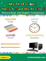 My First Greek Things Around Me at School Picture Book with English Translations