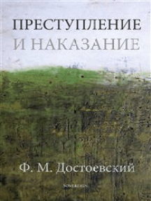 Crime and Punishment: Russian Language Edition