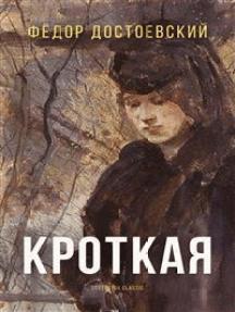 Кроткая: A Fantastic Story