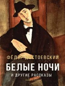 Белые ночи и другие рассказы