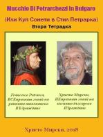 Mucchio Di Petrarchezzi In Bulgaro (Или Куп Сонети В Стил Петрарка) — Втора Тетрадка