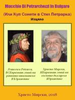 Mucchio Di Petrarchezzi In Bulgaro (Или Куп Сонети В Стил Петрарка) — Изцяло