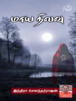Maaya Nilavu