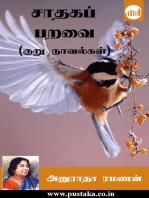 Saathaga Paravai