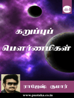 Karuppu Pournamigal