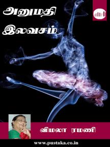 Anumathi Ilavasam