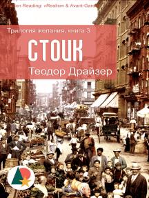 Стоик: Трилогия желания, книга 3