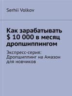 Как зарабатывать $ 10 000 в месяц дропшиппингом: Экспресс-серия: Дропшиппинг на Амазон для новичков