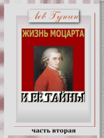Жизнь Моцарта и её тайны. (Версия c иллюстрациями, часть 2).