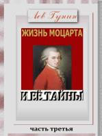 Жизнь Моцарта и её тайны. (Версия c иллюстрациями, часть 3).