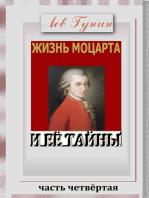 Жизнь Моцарта и её тайны. (Версия c иллюстрациями, часть 4).