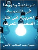 دور الرياديه فى التنميه العربية فى ظل اقتصاد المعرفه