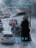 Записки попаданки (Diary of a guest of other worlds)