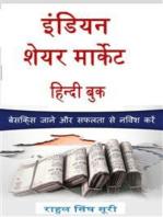इंडियन शेयर मार्किट हिंदी बुक