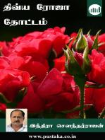 Dhivya Roja Thottam