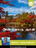 Androru Naal