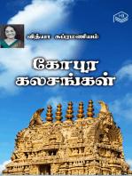 Gopura Kalasangal