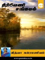 Triveni Sangamam