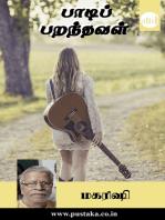 Padi Paranthaval