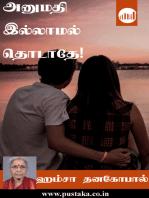 Anumathi Illamal Thodathey!