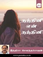 Nandhini En Nandhini