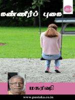 Kanneer Pugai