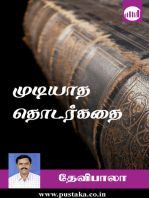 Mudiyatha Thodarkathai