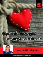 Idhayam Muzhuthum Unathu Vaasam...!