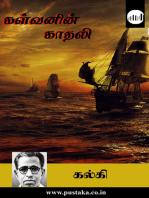 Kalvanin Kaadhali