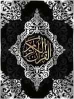 Kitab Suci Al-Quran (القران الكريم) Edisi Bahasa Arab