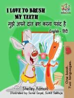 I Love to Brush My Teeth मुझे अपने दांत ब्रश करना पसंद है