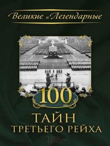 100 тайн Третьего рейха (100 tajn Tret'ego rejha)