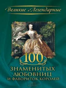 100 знаменитых любовниц и фавориток королей (100 znamenityh ljubovnic i favoritok korolej)