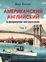 Американский английский. Том II