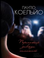Переможець завжди самотній (Peremozhec' zavzhdi samotnіj)