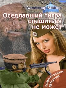 Оседлавший тигра спешится не может (Russian Edition)