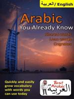 Arabic You Already Know