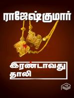Irandavathu Thaali