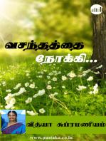 Vasanthathai Nokki...