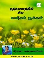 Nandhavanthil Sila Manitha Pookal