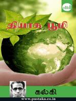 Thiyaga Bhoomi