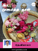 Suda Muhurtha Naal