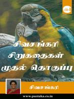 Sivasankari Sirukathaigal Mudhal Thoguppu